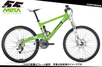 bike-vip-meta55.jpg