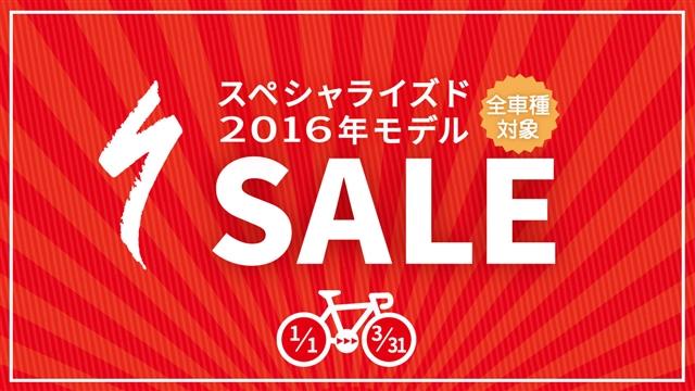 http://cycleshop-fun.com/images/2016MODELSALE-BANNER-HOR.jpg